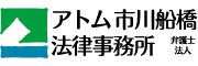 弁護士法人アトム市川船橋法律事務所