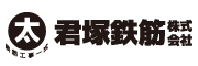 君塚鉄筋株式会社