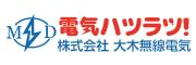 株式会社大木無線電気
