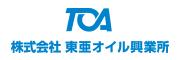 株式会社東亜オイル興業所