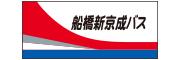 船橋新京成バス株式会社