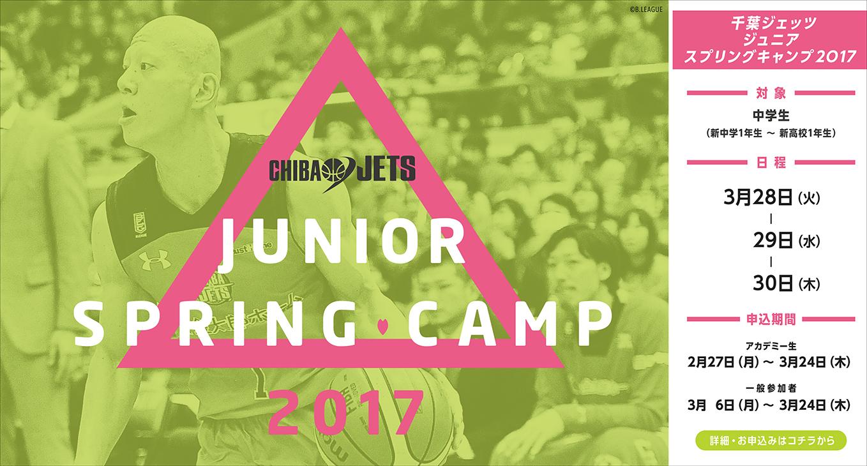 20170224_springcamp.jpg