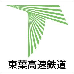 東葉高速鉄道株式会社