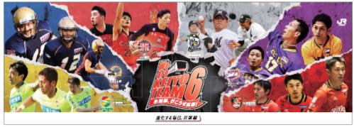 11_naka_6teams.jpg