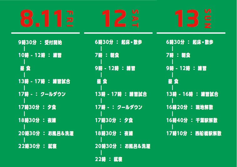 junior_schedule.png