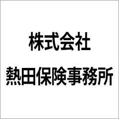 株式会社熱田保険事務所
