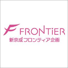 新京成フロンティア企画株式会社