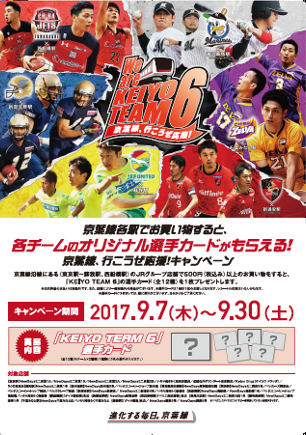 keiyo6team_flyer_20170825.png