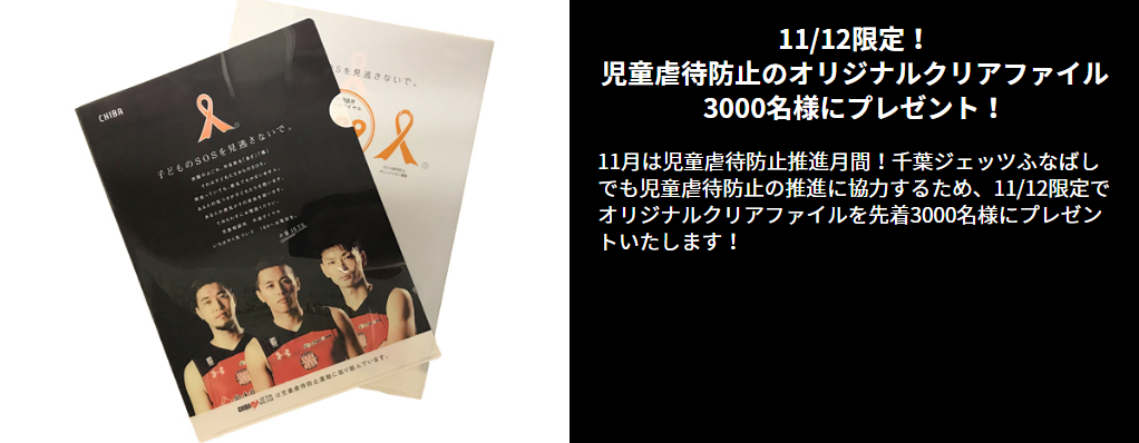20171111_event05_clearfile.png