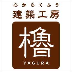 建築工房 櫓 -YAGURA-