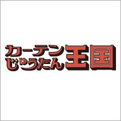 カーテンじゅうたん王国・株式会社フジタ
