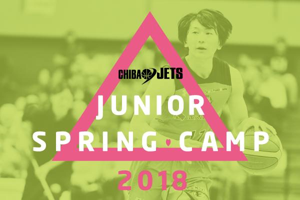 20180220_springcamp_KV.png