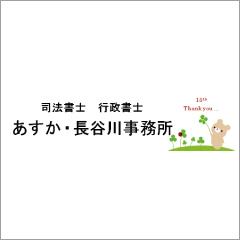 アスカ・アセット株式会社 司法書士長谷川秀夫事務所