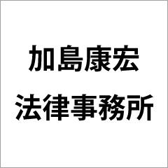 加島康宏法律事務所