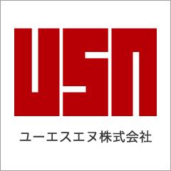 ユーエスエヌ株式会社