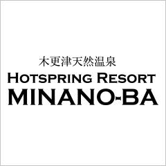 木更津天然温泉MINANO-BA