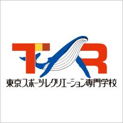 学校法人滋慶学園東京スポーツ・レクリエーション専門学校
