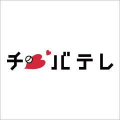 千葉テレビ放送株式会社
