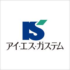 アイ・エス・ガステム株式会社