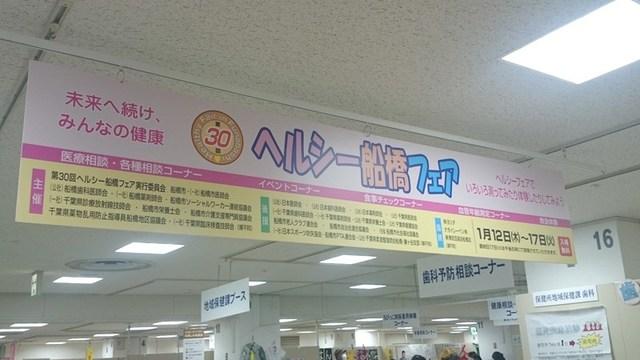 healthyfunabashi2.jpg