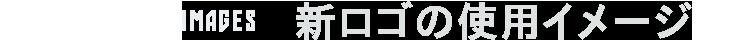 新ロゴの使用イメージ