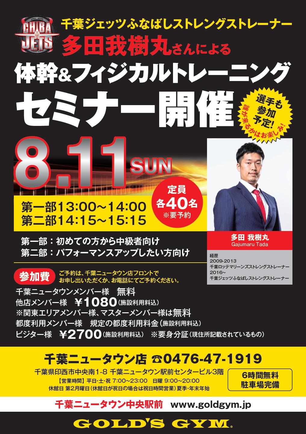 体幹&フィジカルトレーニングセミナー