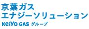 京葉ガスエナジーソリューション株式会社