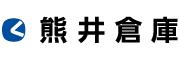 熊井倉庫株式会社