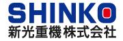 新光重機株式会社