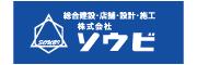 株式会社ソウビ