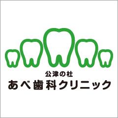 公津の杜 あべ歯科クリニック