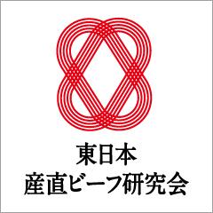 東日本産直ビーフ研究会