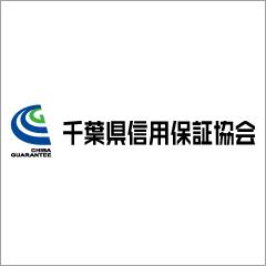千葉県信用保証協会