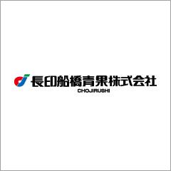 長印船橋青果株式会社