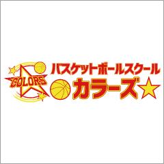 バスケットボールスクールカラーズ/㈱Happy&Dream