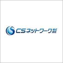 CSネットワーク株式会社