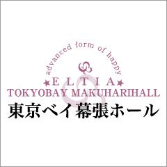 株式会社昭特製作所・東京ベイ幕張ホール