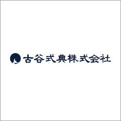 古谷式典株式会社