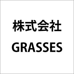 株式会社GRASSES