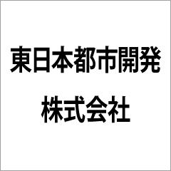 東日本都市開発株式会社
