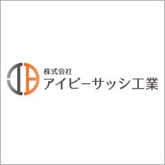 株式会社アイビーサッシ工業