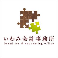 いわみ会計事務所