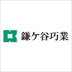 鎌ケ谷巧業株式会社