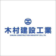 木村建設工業株式会社