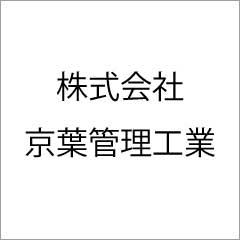 株式会社京葉管理工業