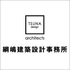 綱嶋建築設計事務所