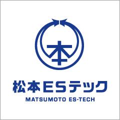松本ESテック株式会社