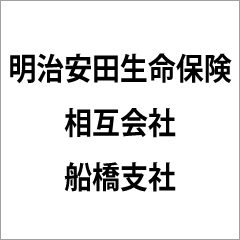 明治安田生命保険相互会社 船橋支社
