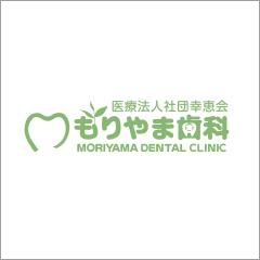 医療法人社団幸恵会 もりやま歯科