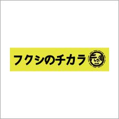 株式会社元気グループホールディングス